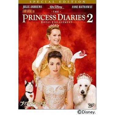 The Princess Diaries 2: Royal Engagement Special Edition