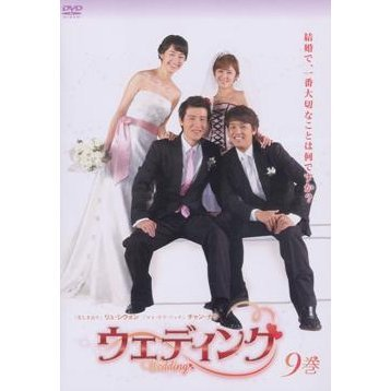 Wedding Vol.9