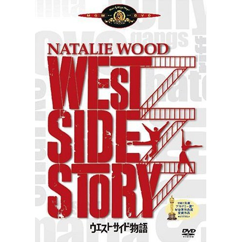 West Side Story Deluxe Collector's Edition [Limited Pressing]