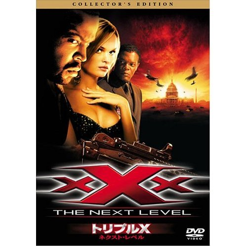 Xxx The Next Level Collector's Edition [Limited Pressing]