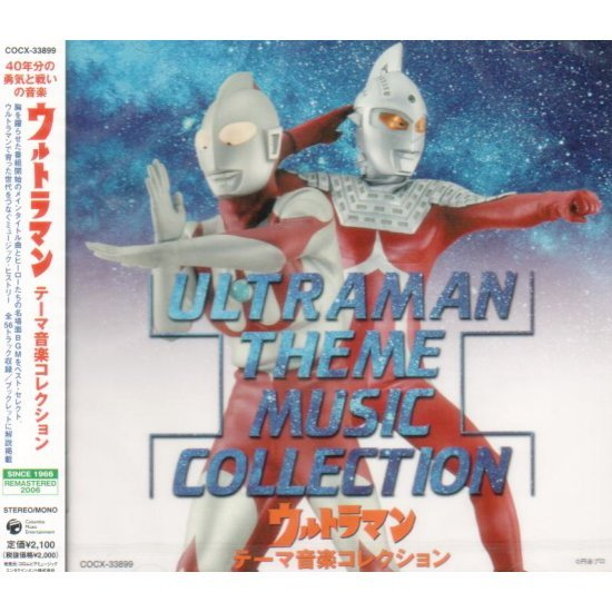 Ultraman Theme Ongaku Collection