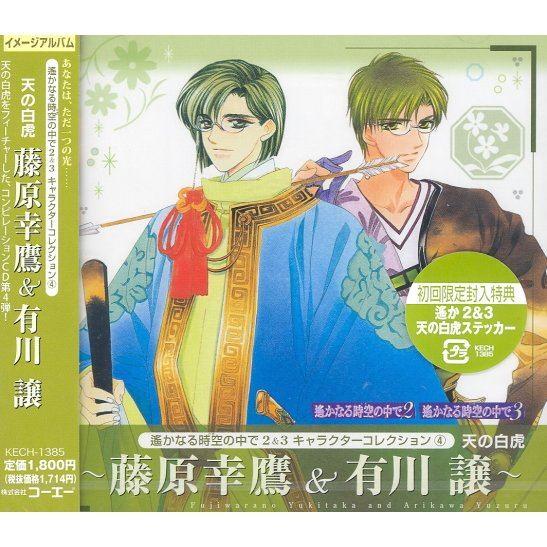 Kaze No Naka No Seesaw Game: Haruka Naru Toki No Naka De 2&3