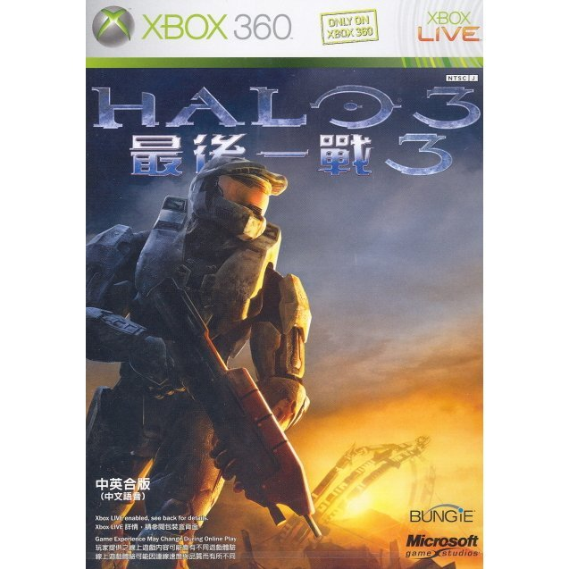 Halo 3 (Chinese Version)