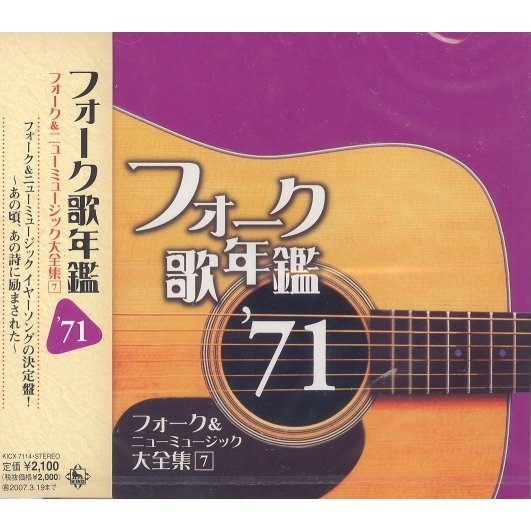 Folk Utanenkan 1971 - Folk & New Music Daizenshu