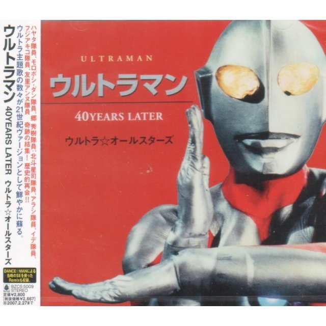 Ultraman - 40 Years Later