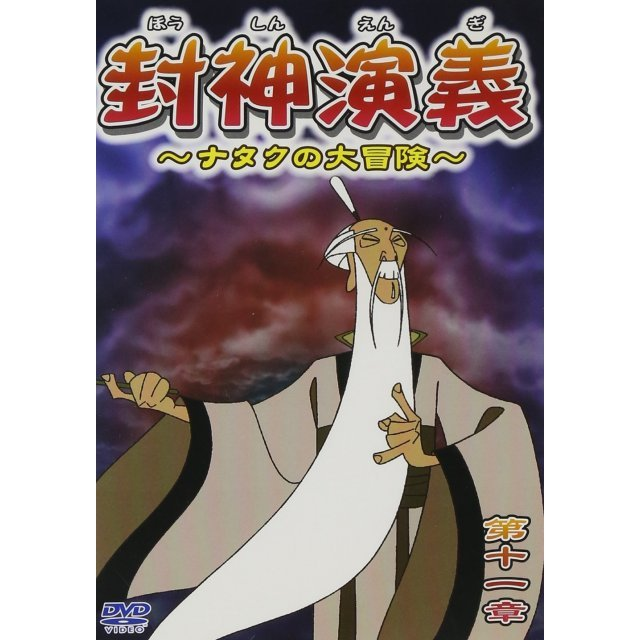 Houshin Engi Nataku no Daiboken Vol.11