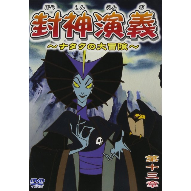 Houshin Engi Nataku no Daiboken Vol.13