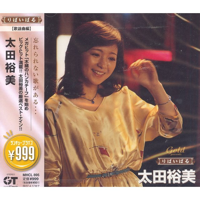 999 Best Hiromi Ohta [Limited Pressing]