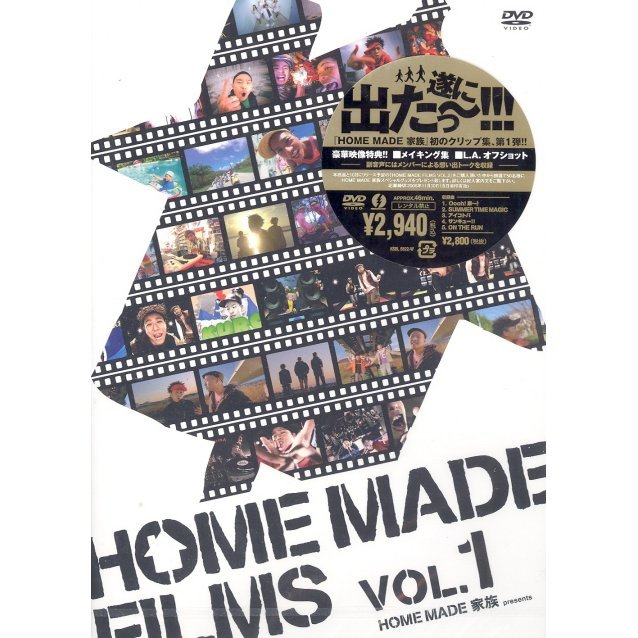 Home Made Films Vol.1