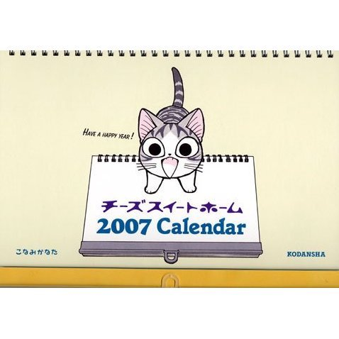 Calendar 2007: Cheese Sweet Home (Wall Tapestry Type)