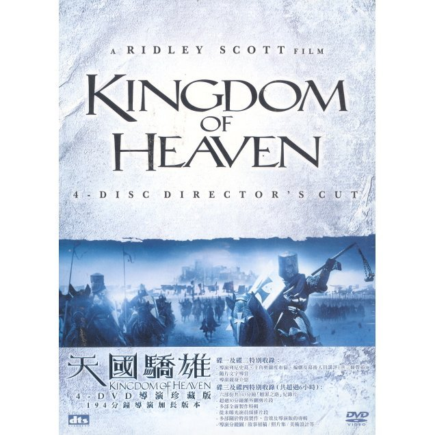 Kingdom of Heaven [4-Disc Boxset Director's Cut Collector's Edition]