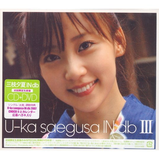 U-ka saegusa In db III [CD+DVD Limited Edition]