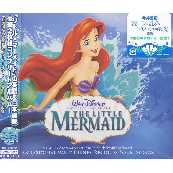 Little Mermaid Special Edition Soundtrack
