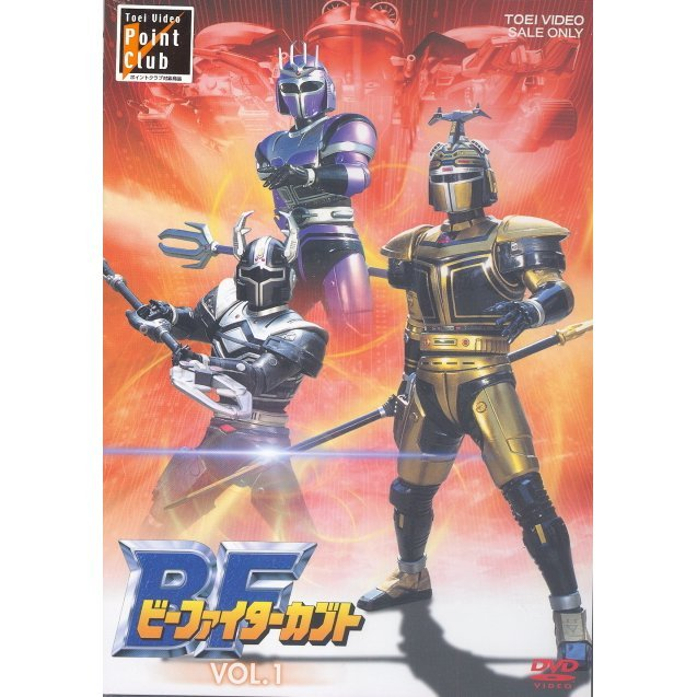Beetle Fighter Kabuto Vol.1