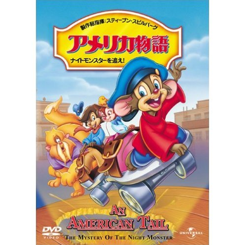 An American Tail 4: The Mystery Of The Night Monster [Limited Edition]