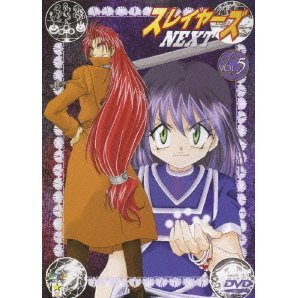 Slayers Next Vol.5