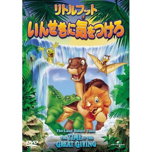 The Land Before Time 3 The Time Of The Great Giving [Limited Edition]
