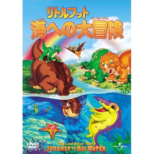 The Land Before Time 9 Journey To Big Water [Limited Edition]