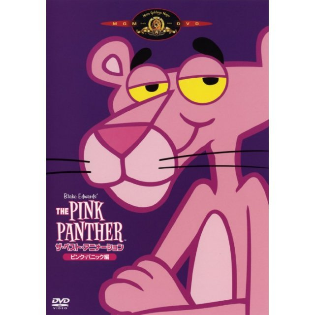 The Pink Panther: The Best Animation Volume 1