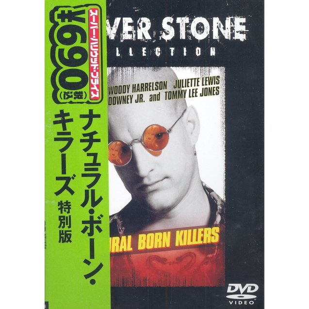 Natural Born Killers Special Edition [Limited Pressing]