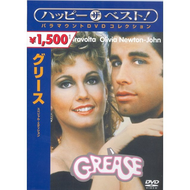 Grease Special Edition
