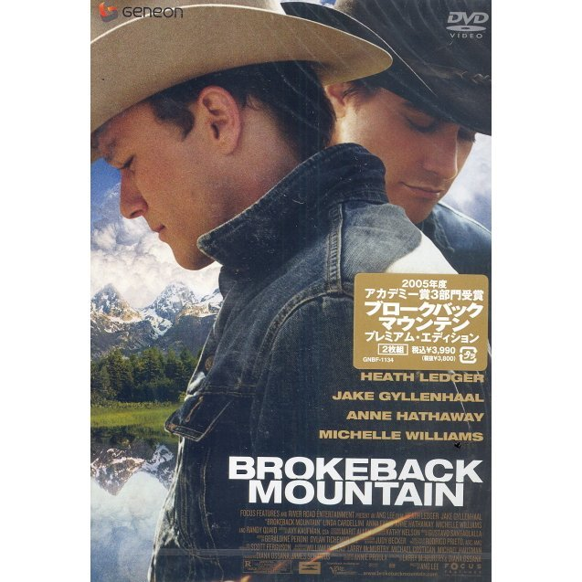 Brokeback Mountain Premium Edition