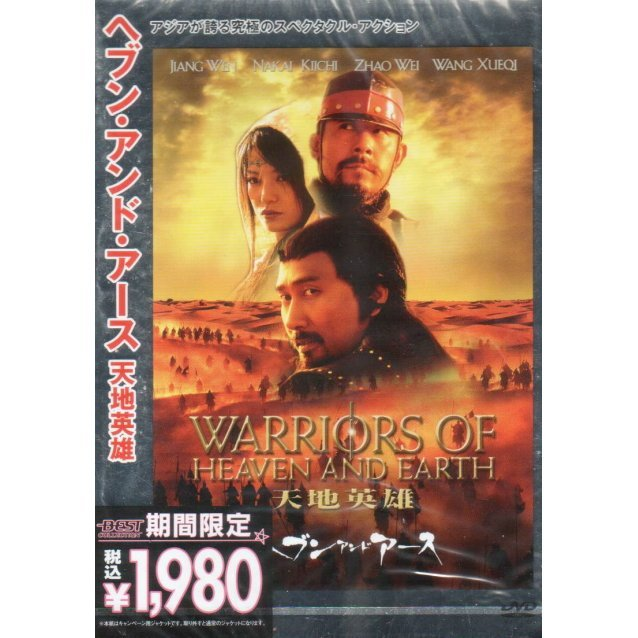 Warriors Of Heaven And Earth [Limited Pressing]
