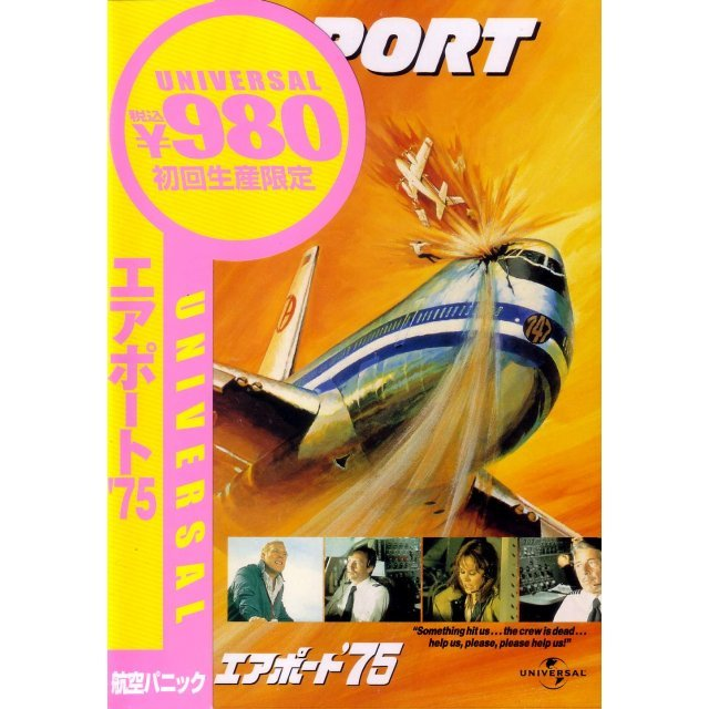 Airport 1975 [Limited Edition]
