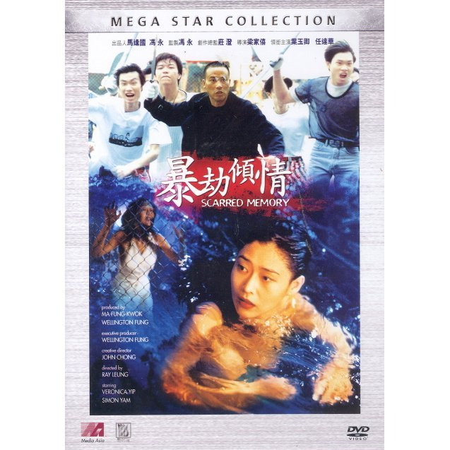 Scarred Memory [Mega Star Collection]