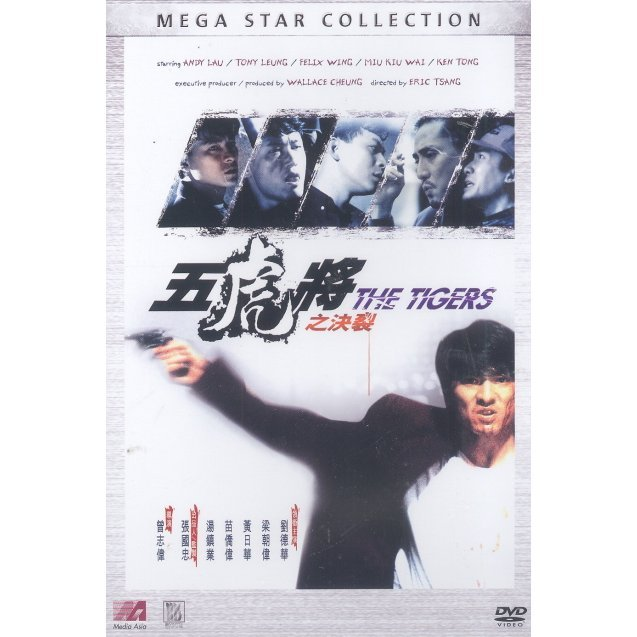 The Tigers [Mega Star Collection]