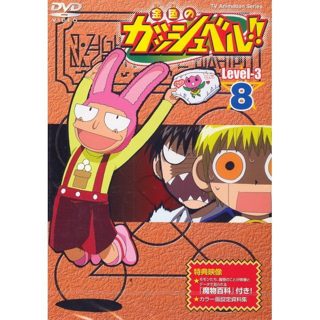 Konjiki no Gash Bell Level-3 Vol.8