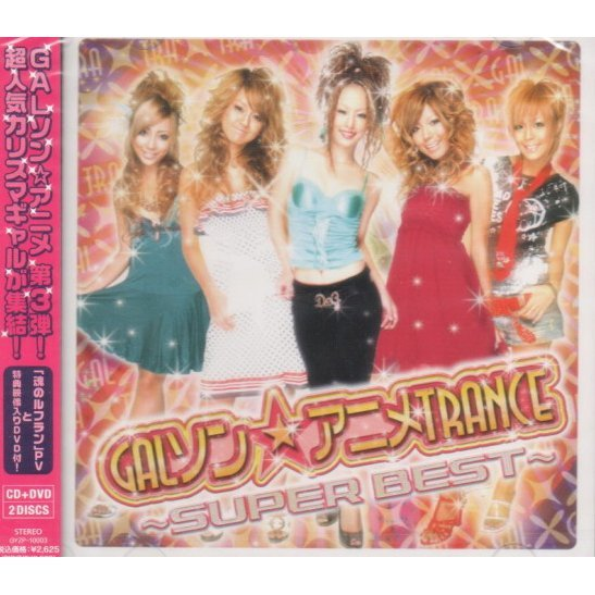 Galson Anime Trance -Super Best- [CD+DVD]