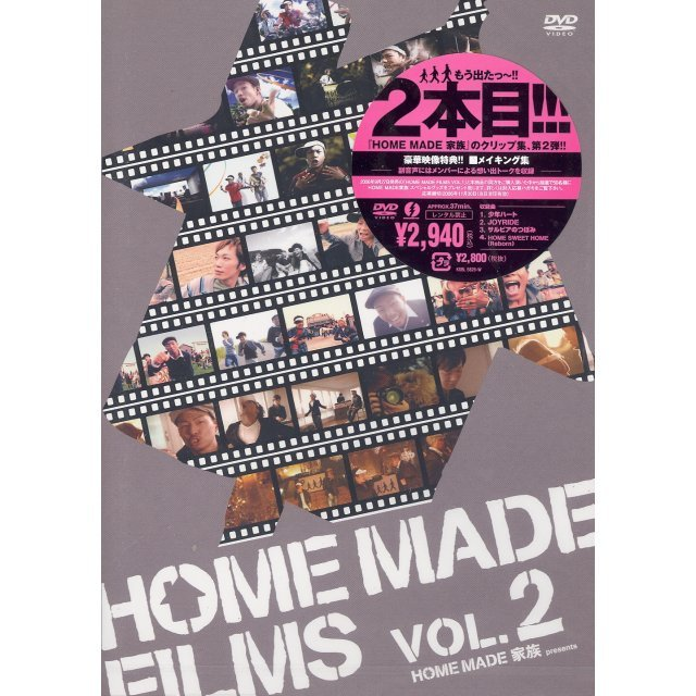 Home Made Films Vol.2