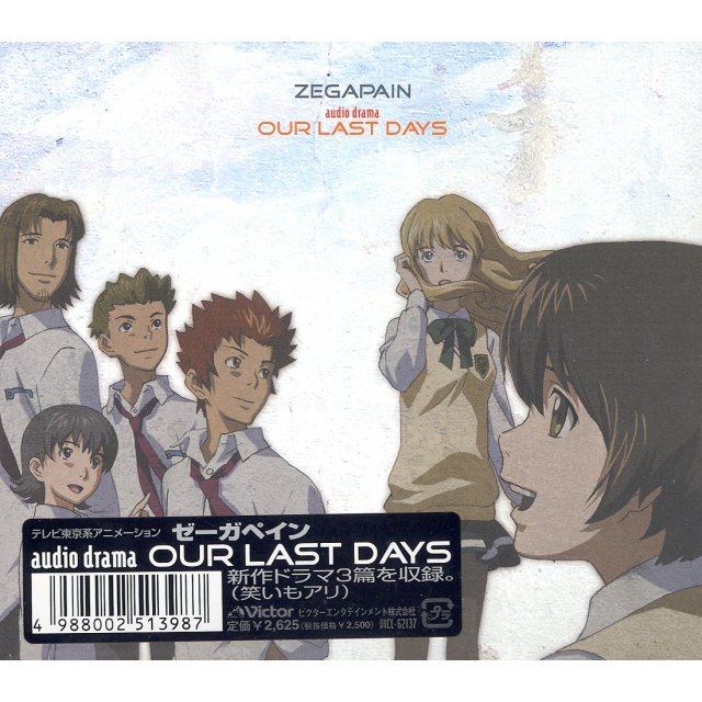 Our Last Days (Zegapain Audio Drama)