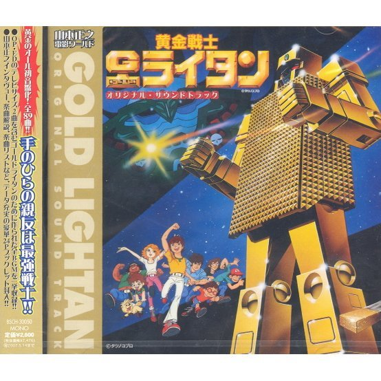 Ogon Senshi Gold Raitan Original Soundtrack
