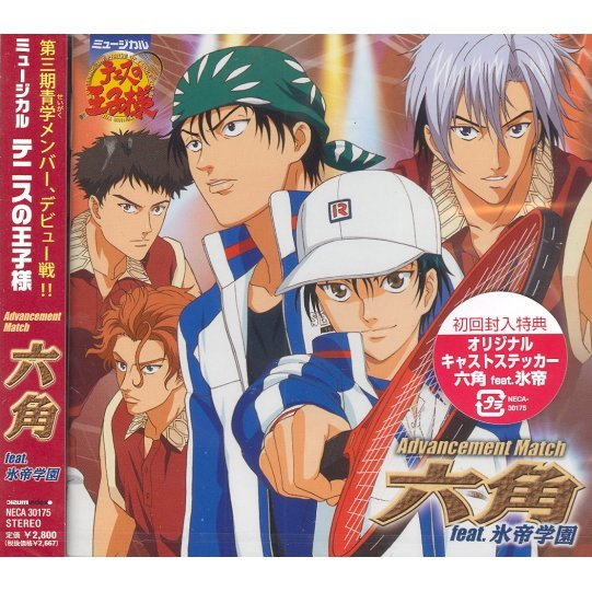 Musical Prince of Tennis Advancement - Rokkaku feat. Hyotei Gakuen