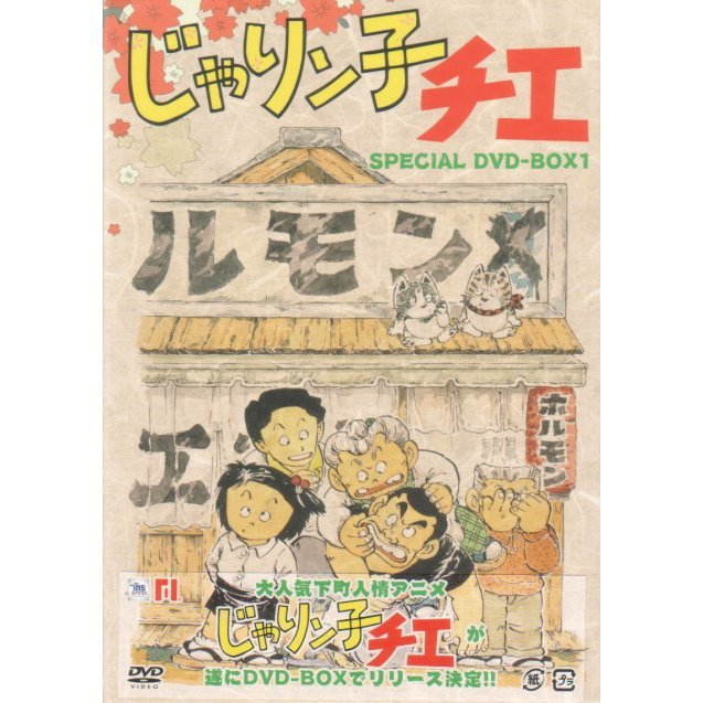 Jarinko Chie DVD Box 1