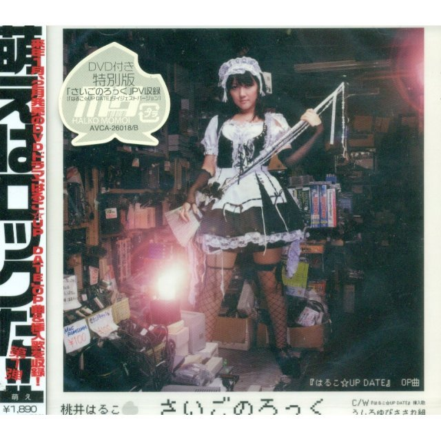 Saigo no Rock (Haruko Up Date Intro Theme) [CD+DVD]
