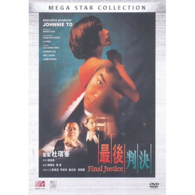 Final Justice [Mega Star Collection]