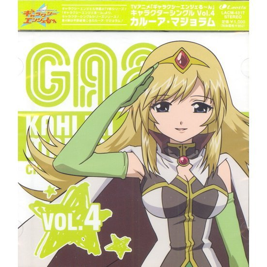 Galaxy Angel Character Single Vol.4 Kahlua Marjoram