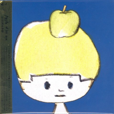 Apple of His Eye Ringo no Komoriuta (Ao Ban)