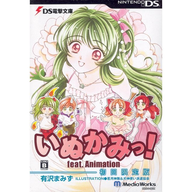 DS Dengeki Bunko Inukami! feat. Animation [First Print Limited Edition]
