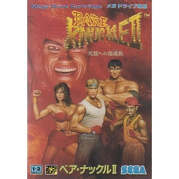 Bare Knuckle II