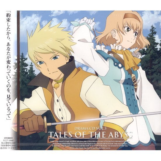Drama CD Tales of the Abyss Vol.3