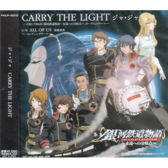 Carry the Light / All of Us (Ginga Tetsudo Monogatari - Eien e no Bunkiten Intro & Outro Theme)