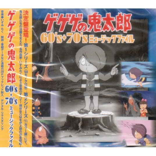Gegege No Kitaro 60's + 70's Music File