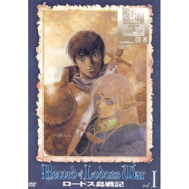 Record Of Lodoss War Vol.1