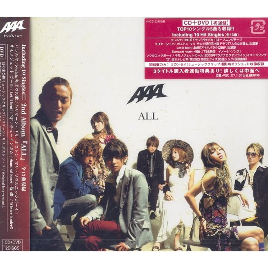 All [CD+DVD]