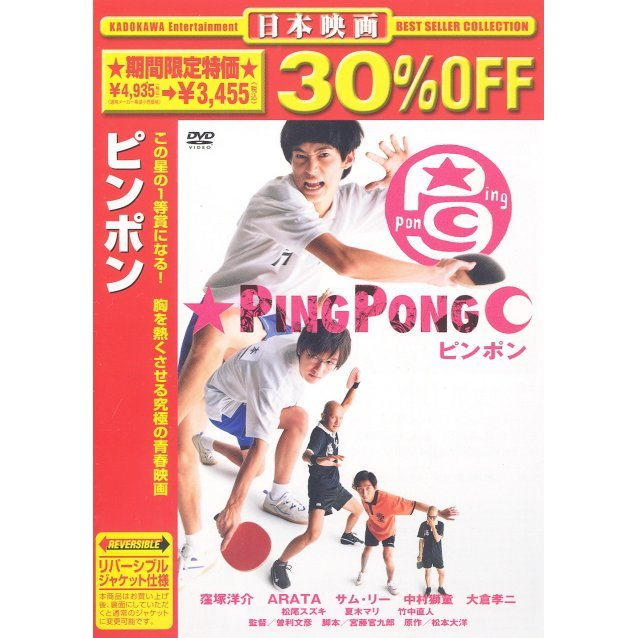 Ping - Pong [Limited Pressing]