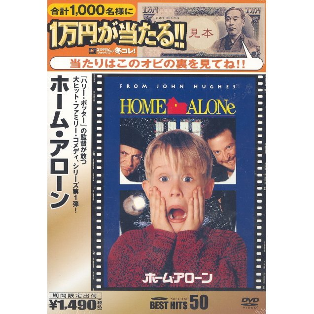 Home Alone [Limited Pressing]